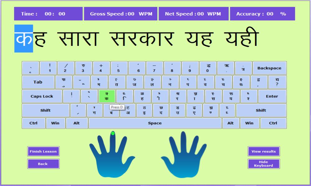 Hindi Typing Tutor Hindi Typing Master Krutidev Typing