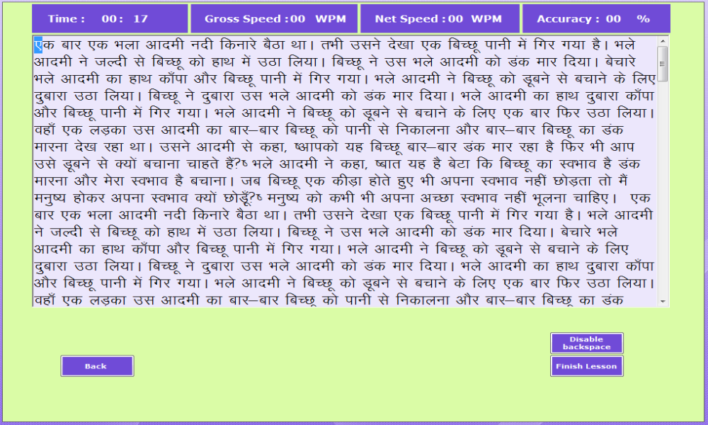 Hindi Typing Tutor | Hindi Typing Master | Krutidev Typing Tutor