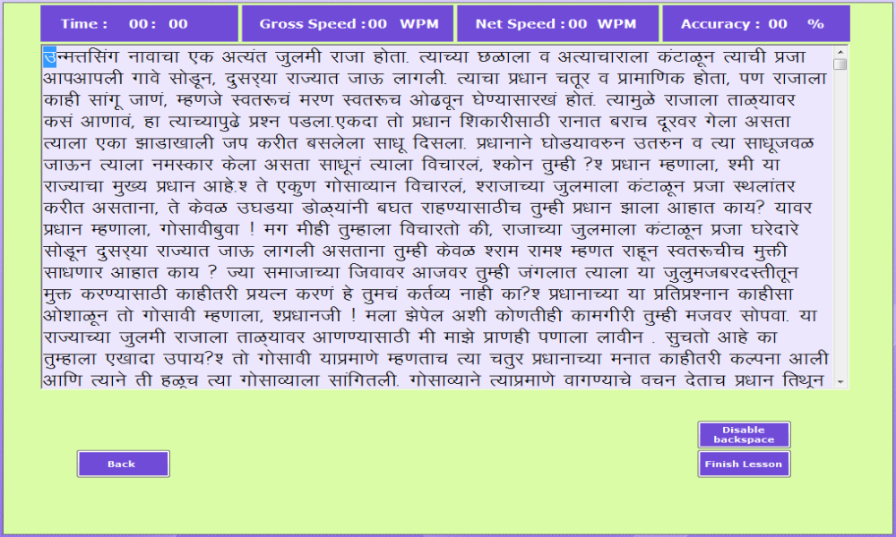 Hindi Typing Tutor Download Marathi Typing Tutor Tattoo