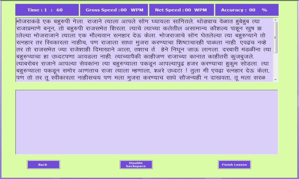 Lipikaar marathi typing software – marathi typing.