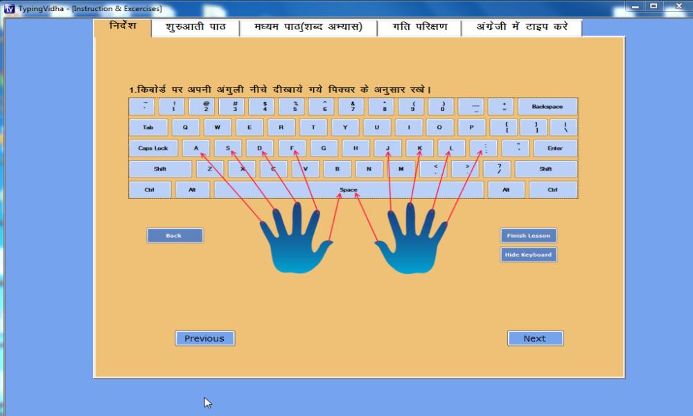 Typing Vidya - Marathi Typing Tutor | Marathi Typing