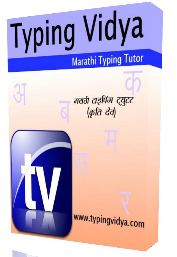 Marathi Typing Tutor | Marathi Typing Master | Marathi Typing Tutor