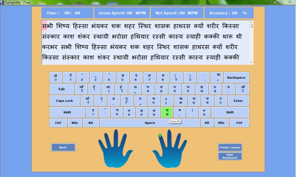 Inscript Hindi Typing Tutor & Typing Test | Hindi Typing Inscript