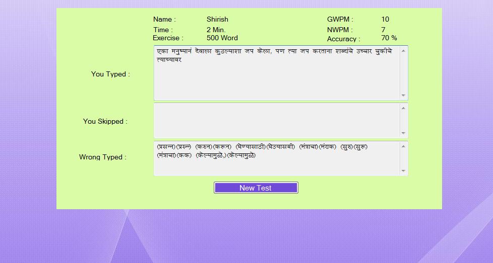 Marathi Typing Tutor | Marathi Typing Master | Marathi