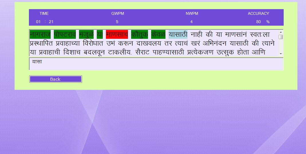 Marathi Typing Tutor   Marathi Typing Master   Marathi