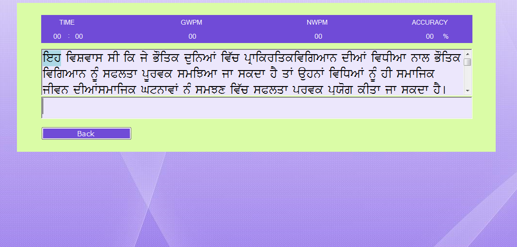 Punjabi Typing Tutor | Punjabi Typing Master | Asees Typing