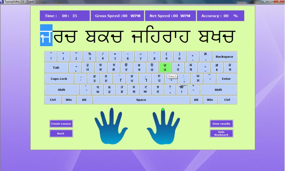 Punjabi Typing Tutor | Punjabi Typing Master | Asees Typing