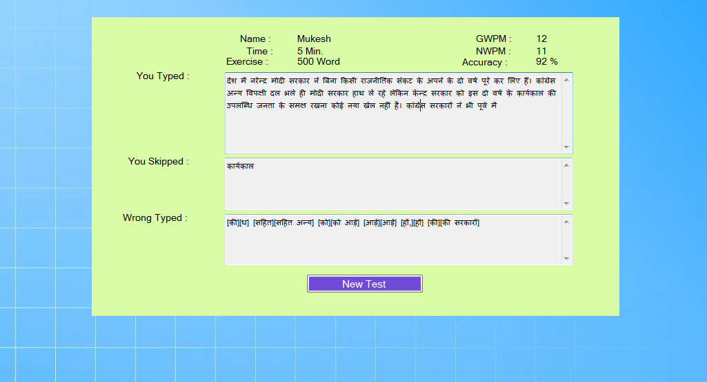 Unicode Mangal Hindi Typing Test | Inscript, Unicode, Mangal